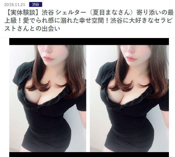 渋谷のメンズエステ店シェルターのセラピスト七瀬まなさんの記事