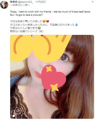 仙台のメンズエステ店TESOROのセラピストゆきのさんのツイート