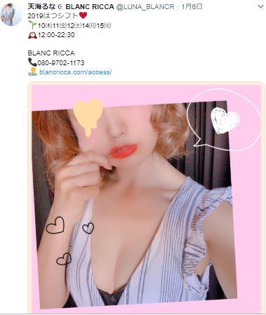 中目黒のメンズエステ店ブランリッカのセラピストさん天海るなさんの写真