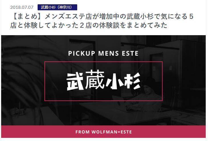 武蔵小杉のメンズエステ店のまとめ記事