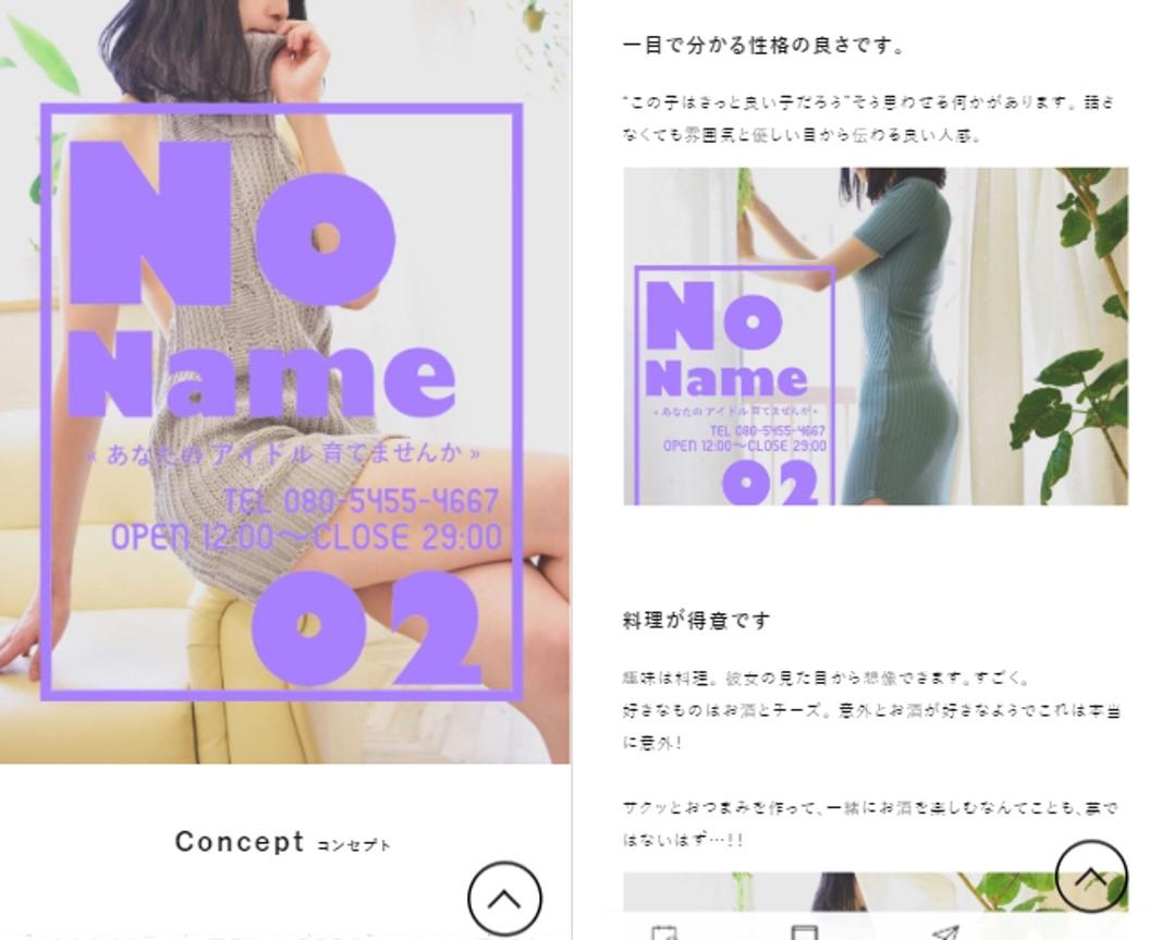 渋谷・新宿のメンズエステ店NoNameの写真