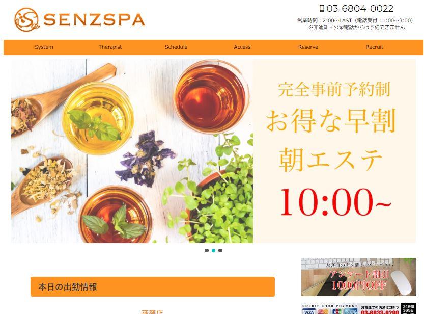 五反田のメンズエステ店センズスパの写真