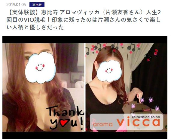 恵比寿のメンズエステ店アロマヴィッカのセラピスト片瀬友香さんの記事