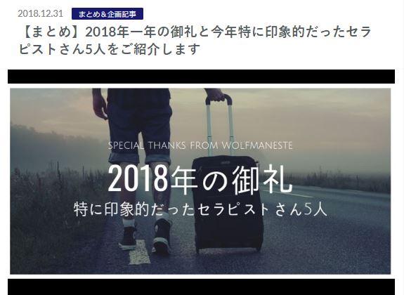 2018年の体験談まとめ記事