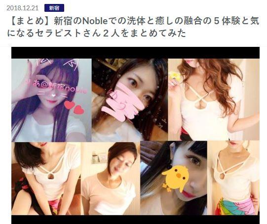 新宿のメンズエステ店Nobleのまとめ記事