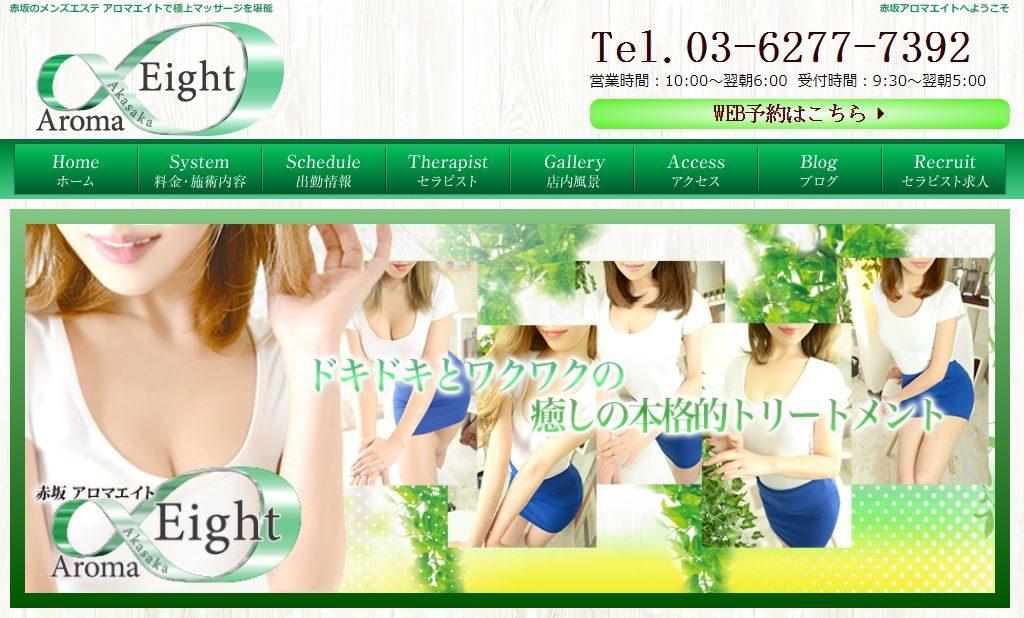 赤坂のメンズエステ店赤坂アロマエイトの写真