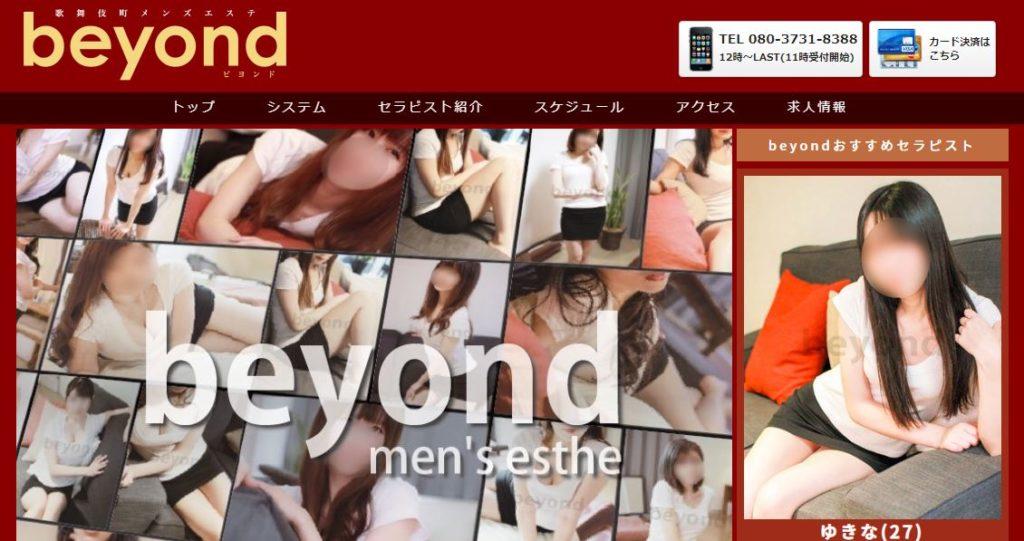 東新宿のメンズエステ店ビヨンドの写真
