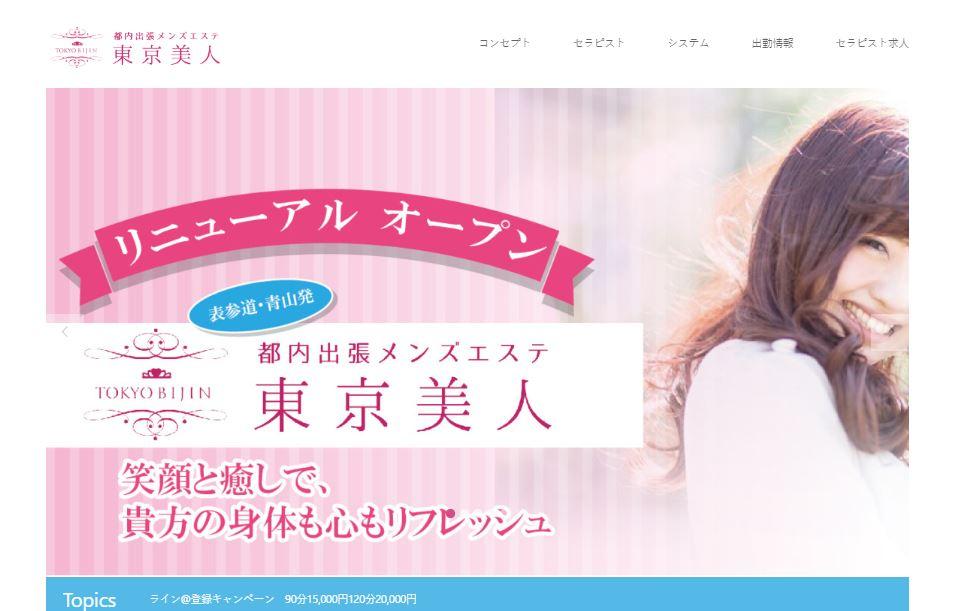 都内の出張型メンズエステ東京美人の写真