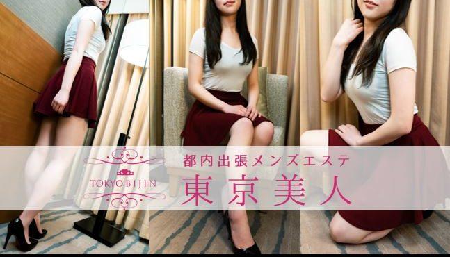 都内の出張型メンズエステ東京美人のセラピスト東堂あかりさんの写真