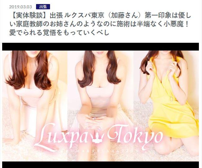出張メンズエステのルクスパ東京のセラピスト加藤さんの写真