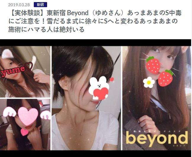 東新宿のメンズエステ店ビヨンドのセラピストゆめさんの写真