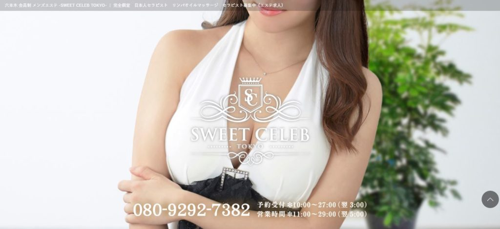 六本木のメンズエステ店SweetCelebの写真
