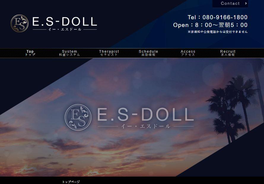 大阪の堺筋本町のメンズエステ店E.S.DOLL(イーエスドール)の写真