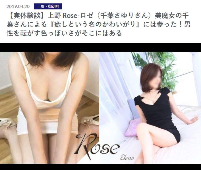 上野のメンズエステ店のROSE(ロゼ)のセラピスト千葉さゆりさんの写真