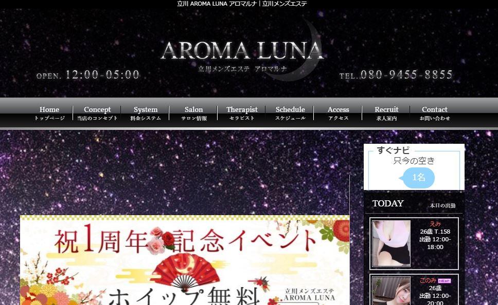 立川のメンズエステ店アロマルナの写真