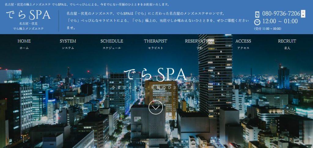名古屋のメンズエステ店でらSPAの写真