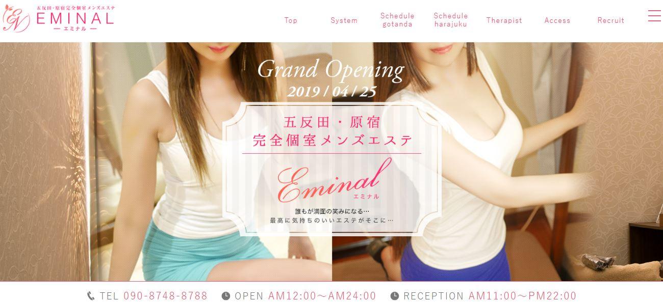 五反田のメンズエステ店エミナルの写真