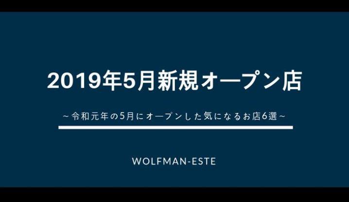 2019年5月に新規オープンするお店のまとめ記事
