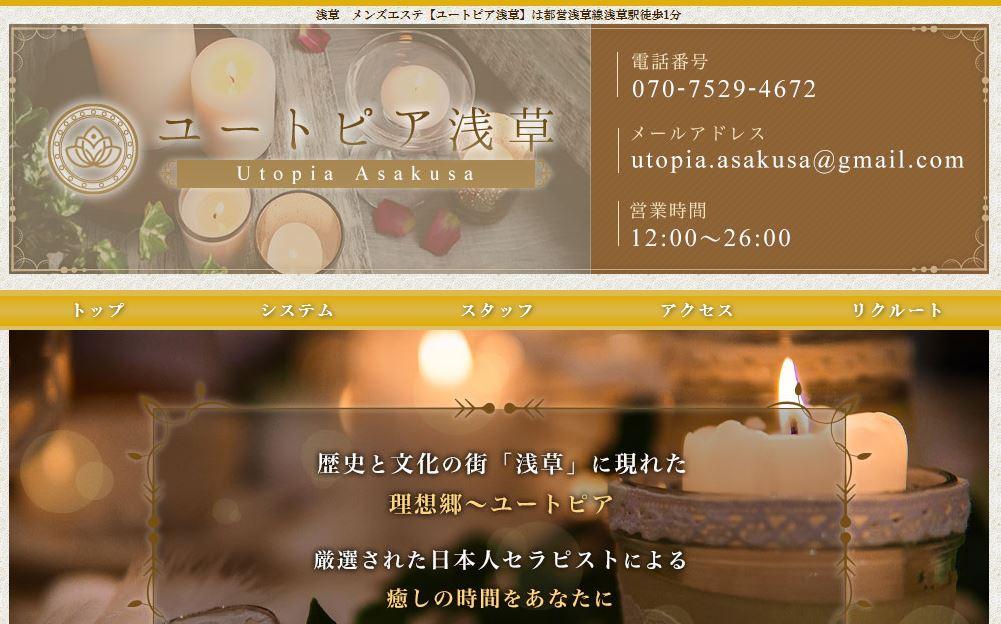 浅草橋駅のメンズエステ店ユートピアの写真