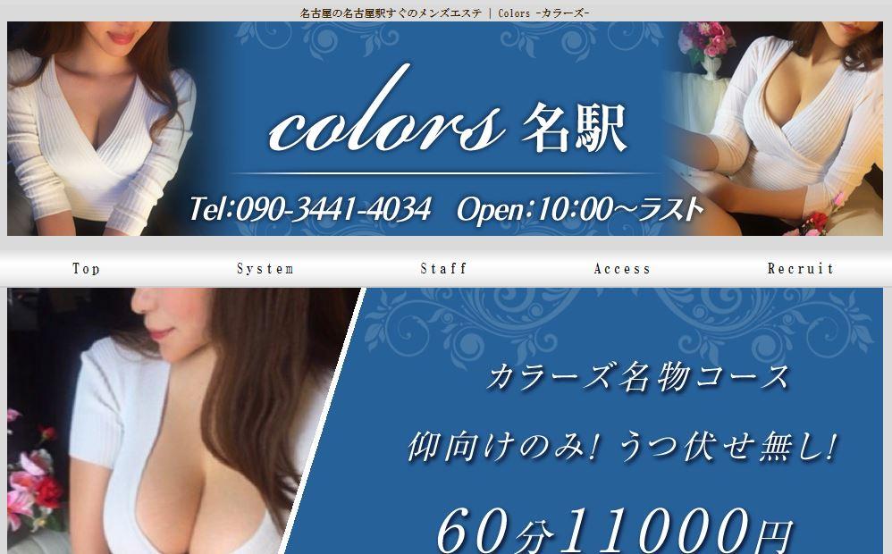 名古屋のメンズエステ店カラーズの写真