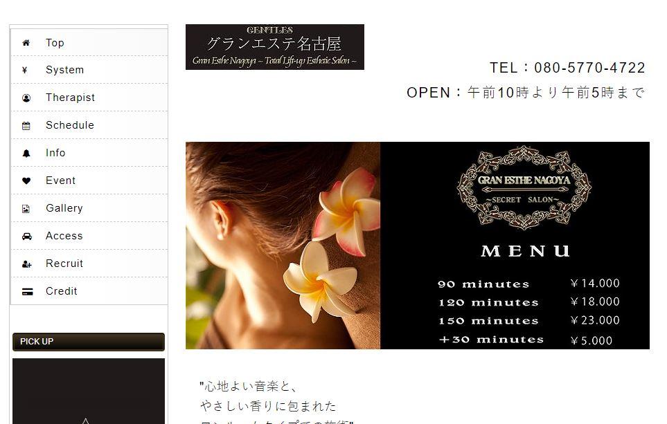 名古屋のメンズエステ店グランエステ名古屋の写真