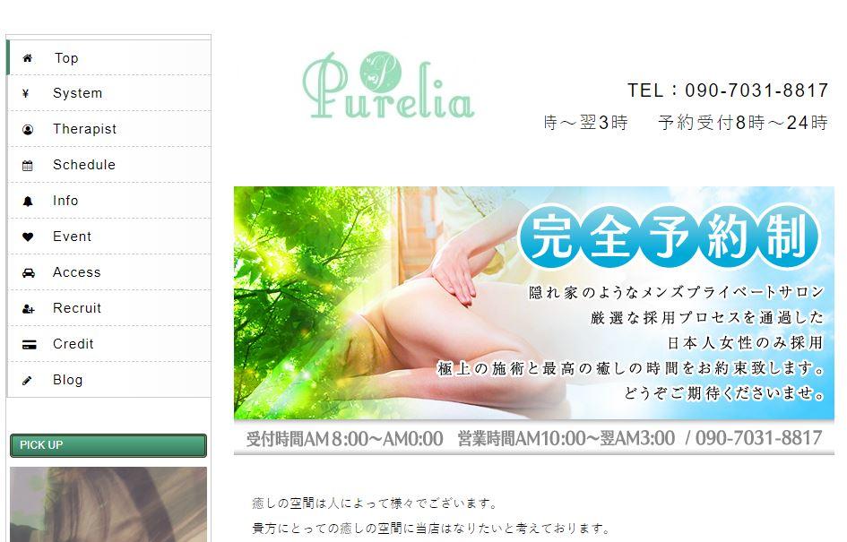 名古屋のメンズエステ店ピュアリアの写真