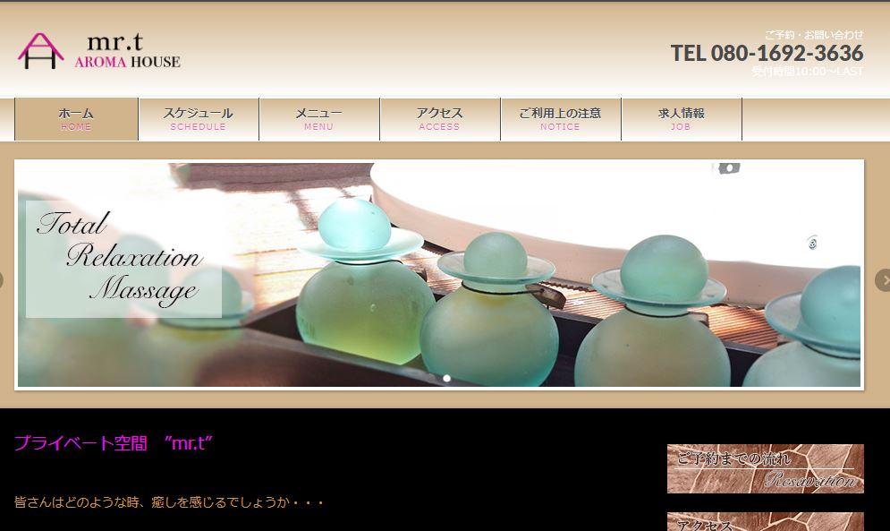 新潟駅のメンズエステ店のMRT(エムアールティー)の写真