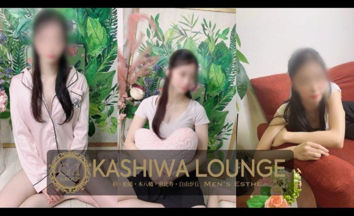 柏のメンズエステ店KASHIWALOUNGEのセラピストゆあさんの写真
