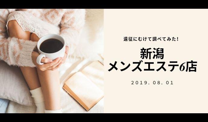 新潟のメンズエステ6店の記事写真