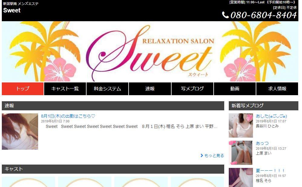 新潟のメンズエステ店Sweetの写真