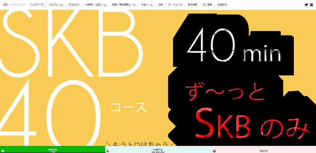 上野のメンズエステ店アルマンドスパの写真
