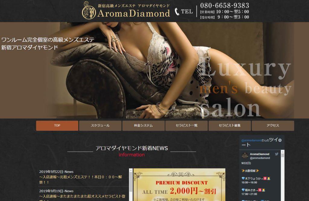 東新宿のメンズエステ店アロマダイヤモンドの写真