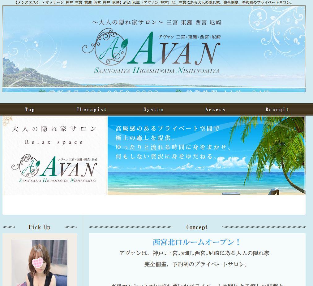 兵庫のメンズエステ店AVANの写真