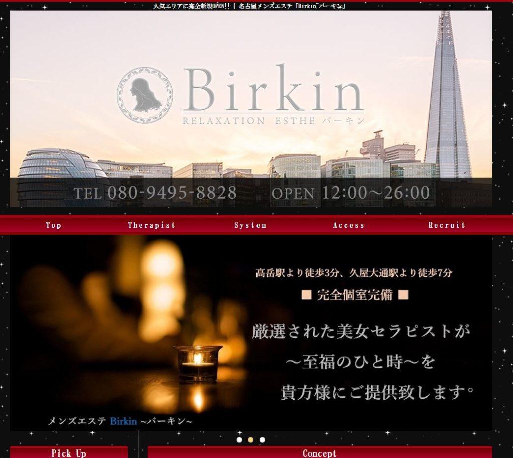 名古屋のメンズエステ店バーキンの写真