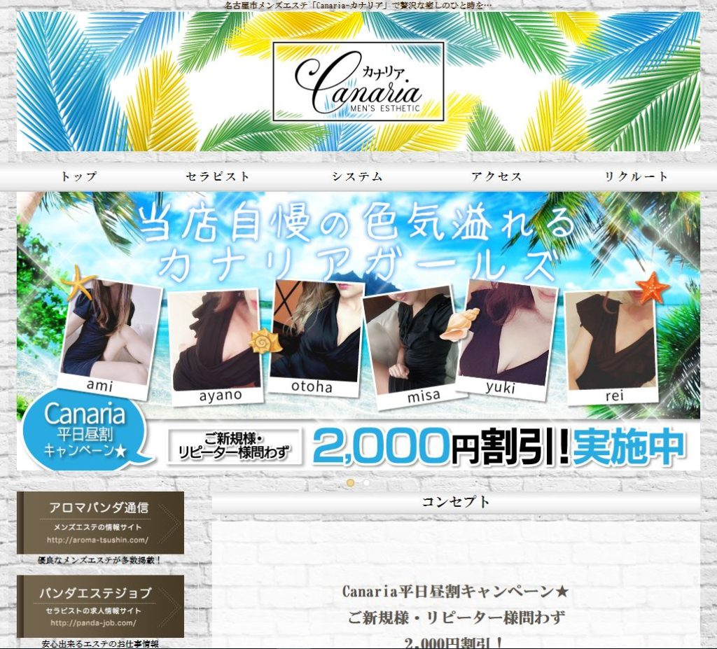 名古屋のメンズエステ店カナリアの写真