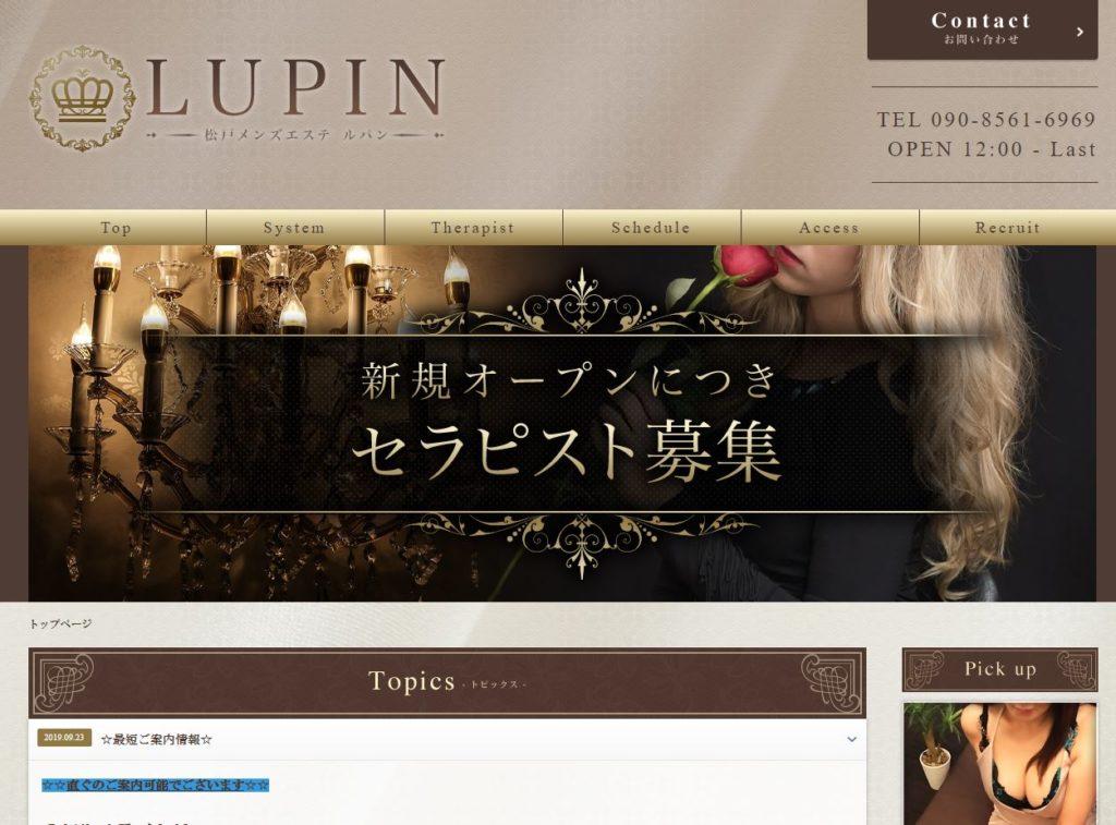 松戸のメンズエステ店ルパンの写真