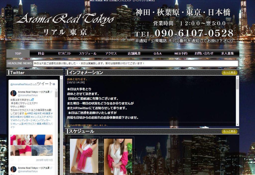 神田のメンズエステ店アロマリアルの写真