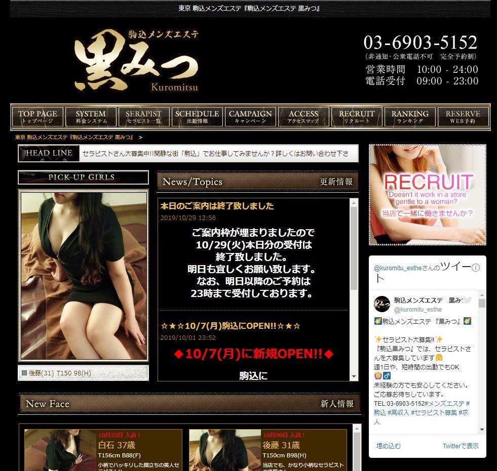 駒込のメンズエステ店黒みつの写真