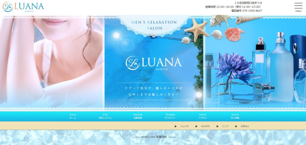 成田のメンズエステ店LUANAの写真