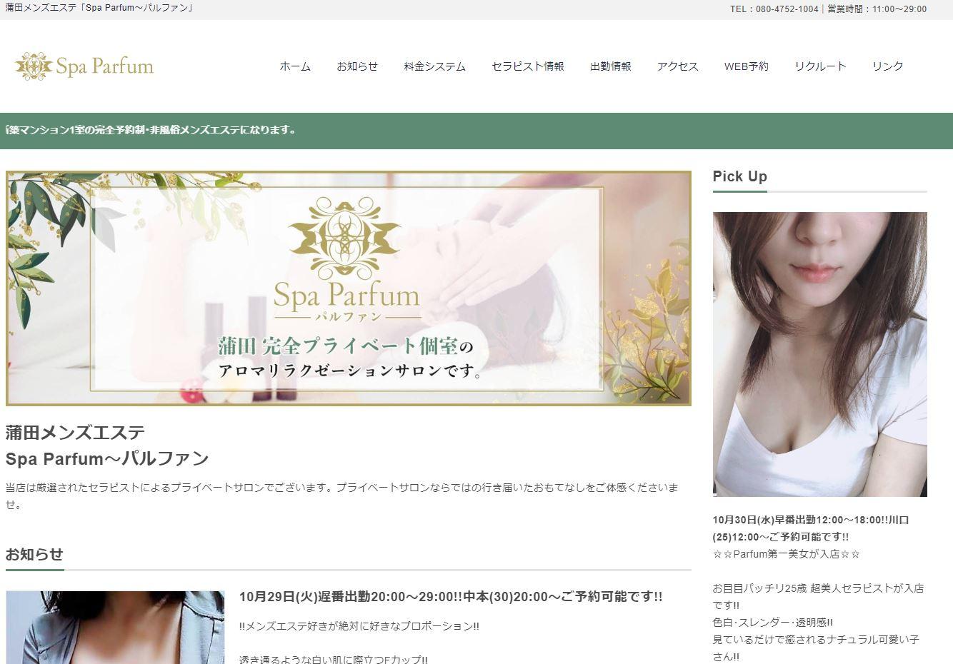 蒲田のメンズエステ店スパパルファンの写真