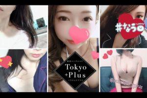 新宿のメンズエステ店東京プラスの写真