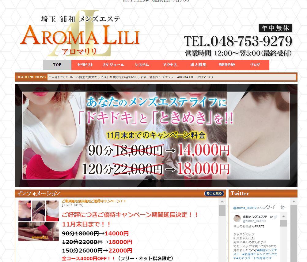 浦和のメンズエステ店アロマリリの写真