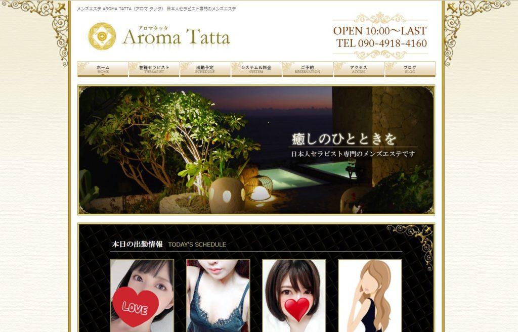 錦糸町のメンズエステ店アロマタッタの写真