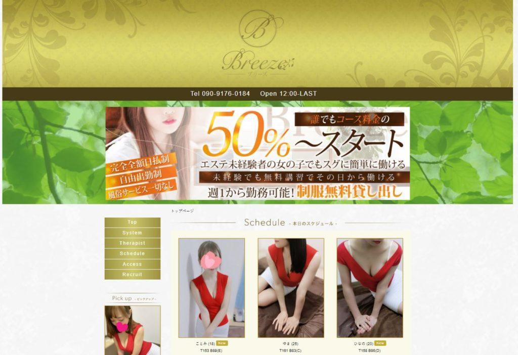 名古屋のメンズエステ店ブリーズの写真