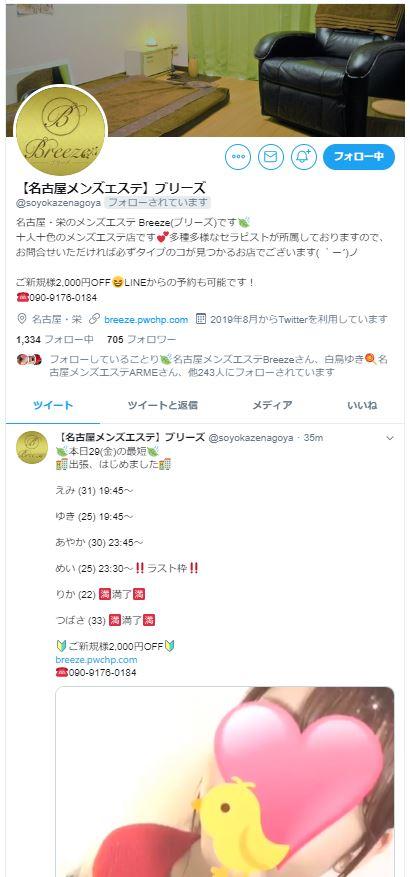 名古屋のメンズエステ店ブリーズさんのTwitterアカウント