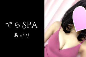 名古屋のメンズエステ店でらSPAのセラピストあいりさんの写真