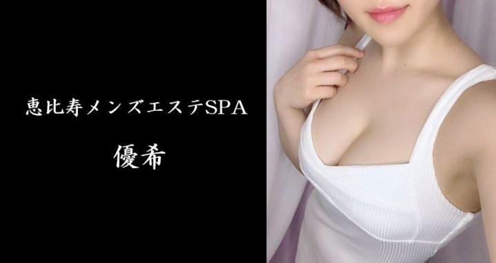 恵比寿のメンズエステ恵比寿メンズエステSPAの写真