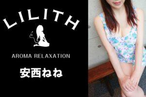 上野のメンズエステ店リリスのセラピスト安西ねねさんの写真