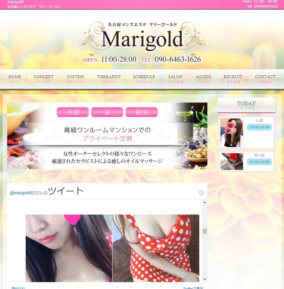 名古屋のメンズエステ店マリーゴールドの写真