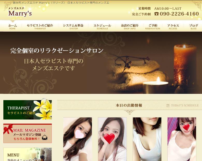 錦糸町のメンズエステ店マリーズの写真